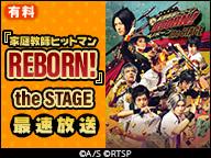 『家庭教師ヒットマンREBORN!』the STAGE【最速放送】(有料)