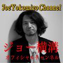 ジョー横溝チャンネル 10月11日 #75 : サイコ・ル・シェイム(番組前半は無料放送)