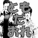 現役芸人と元芸人のともだおれ【再会】2018