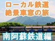 ローカル鉄道 絶景車窓の旅 南阿蘇鉄道編