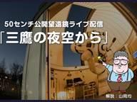 月、火星、アルビレオ、海王星を観察しよう