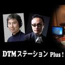 藤本健、多田彰文「DTMステーションPlus!」