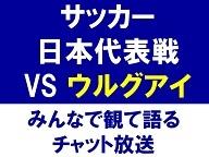 サッカー日本vsウルグアイをみんなで見よう