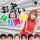 吉本興業 お笑い動画チャンネル