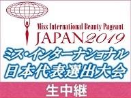 ミス・インターナショナル日本代表選出大会