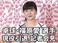 卓球・福原愛選手 現役引退 記者会見
