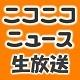 ニコニコニュース生放送