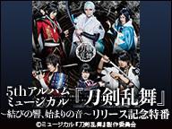 5thアルバム ミュージカル『刀剣乱舞』~結びの響、始まりの音~ リリース記念特番