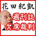 【毎土お昼12時半】「月刊Hanada」花田紀凱編集長の週刊誌欠席裁判 ちょっと右よりですが・・・