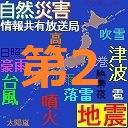 地震警戒放送24時 防災情報共有(地震・噴火・異常気象等) BSC24-第2