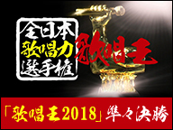 ニコニコ生審査「歌唱王」準々決勝