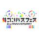 【2周年記念!】#コンパスフェス 2nd ANNIVERSARY
