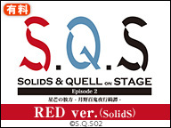 「S.Q.S」Episode 2【RED ver.(SolidS)】
