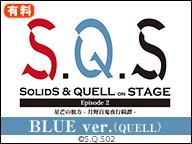 「S.Q.S」Episode 2【BLUE ver.(QUELL)】