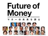 資産運用の知恵を掴む Future of Money