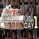 【ポーカー】夕刊フジ杯王位決定戦著名人DAY1
