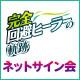 【ぷにちゃん先生】「完全回避ヒーラーの軌跡2」ネットサイン会@ニコニコカドカワ祭り2018