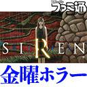 『SIREN(サイレン)』15周年を祝うファミ通金曜ホラー