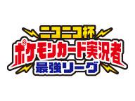 ポケモンカード実況者 最強リーグ