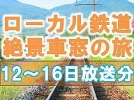 【車載】ローカル鉄道 絶景車窓の旅