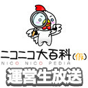 ニコニコ大百科 運営生放送 #4
