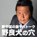 【愛甲猛/解説放送】 2018日米野球 侍JAPAN vs MLBオールスターズ【無料タイムも有!】