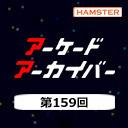 第159回 アーケードアーカイバー アーバンチャンピオンスペシャル!