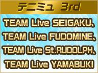 【テニミュ 3rd】TEAM Live SEIGAKU、TEAM Live FUDOMINE、TEAM Live St.RUDOLPH、TEAM Live YAMABUKI