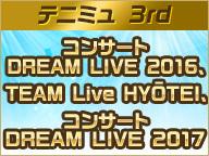テニミュ3rd コンサートDREAM LIVE 2016 他