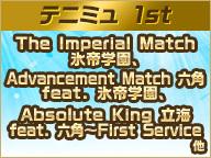 【テニミュ 1st】The Imperial Match 氷帝学園、Advancement Match 六角 feat. 氷帝学園、Absolute King 立海 feat. 六角~First Service 他