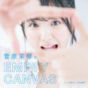 SKE48 菅原茉椰のEMPTY CANVAS