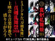 ミュージカル『刀剣乱舞』 ~真剣乱舞祭2016~ 上映会&音楽特番で盛り上がろう