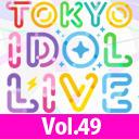 TOKYO IDOL LIVE フジさんのヨコSP