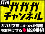 月刊ガガガチャンネル vol.107