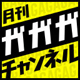 月刊ガガガチャンネル vol.100