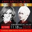 緊急決定!OH!! MY!! GACKT!! × YOSHI...