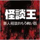 【全編チラ見せ】「怪談王〜芸人怪談おもろ怖い話」生中継