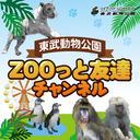 ふれあい動物パレードやってるよ! 東武動物公園