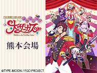 FGO冬祭り 2018-2019 ~トラベリング大サーカス!~熊本会場 ゲストトークステージ生中継
