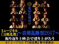 ミュージカル『刀剣乱舞』 ~真剣乱舞祭2017~ 振り返り上映会で盛り上がろう