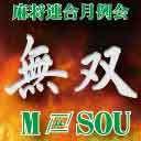 【麻雀】無双-MUSOU- 麻将連合月例会#16【関西】
