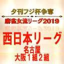 【麻雀】夕刊フジ杯争奪麻雀女流リーグ2019 大阪2組第3節