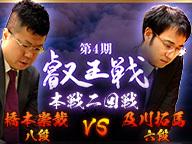 【将棋・叡王戦】橋本八段 vs 及川六段