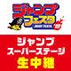 【ジャンプフェスタ2019】ジャンプスーパーステージ「鬼滅の刃」生中継