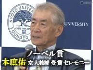 本庶氏も参加◆ノーベル賞授賞式 生中継