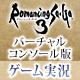 「ロマンシング サ・ガ3」(バーチャルコンソール版)48時間ゲーム実況