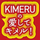 KIMERUの愛してキメル! ゲスト・和合真一