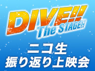 「DIVE!!」The STAGE!! ニコ生振り返り上映会