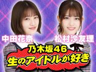 乃木坂46松村沙友理・中田花奈がMCの生ドル
