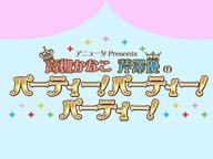 アニュータ Presents 高槻かなこ 芹澤優の パーティー!パーティー!パーティー!#9